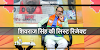 मध्य प्रदेश मंत्रिमंडल: शिवराज की लिस्ट रिजेक्ट, 2 डिप्टी सीएम के साथ नई लिस्ट तैयार / MP NEWS
