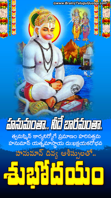 daily bhakti messages in telugu, hanuman png images free download, trending hanuman hd wallpapers with quotes in telugu