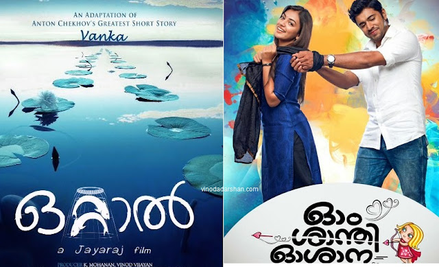 Kerala State Film Awards: 2015 -Ottal Best Film Om Shanti Osana (with Nivin Pauly and Nazriya Nazim)-popular film