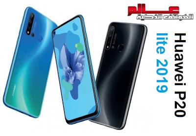 مواصفات جوال هواوي بي ٢٠ لايت 2019 Huawei P20 lite  متابعي عالم الهواتف الذكيّة مرحبا بكم ، نقدم لكم مواصفات و سعر موبايل  هواوي Huawei P20 lite 2019  - هاتف/جوال/تليفون هواوي Huawei P20 lite 2019 - البطاريه/الامكانيات/الشاشه/الكاميرات  هواوي Huawei P20 lite 2019 - مميزات  هواوي Huawei P20 lite 2019 - مواصفات هاتف هواوي بي ٢٠ لايت ٢٠١٩