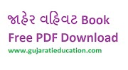 Jaher Vahivat PDF Download in Gujarati | Gujarati Education | gujartieducation.com
