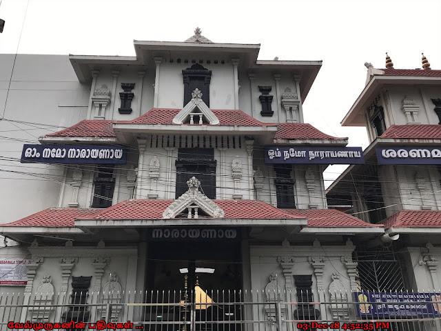 Ayappan - Guruvayurappan Temple Chennai