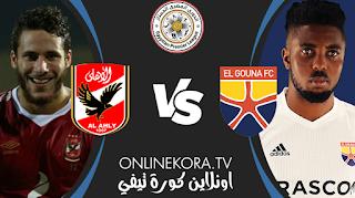 مشاهدة مباراة الأهلي والجونة القادمة بث مباشر اليوم 30-04-2021 في الدوري المصري