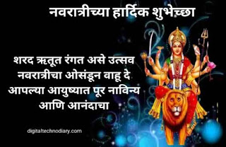 नवरात्रीच्या हार्दिक शुभेच्छा -  Navratri Wishes in Marathi