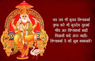 Happy Vishwakarma Puja Wishes