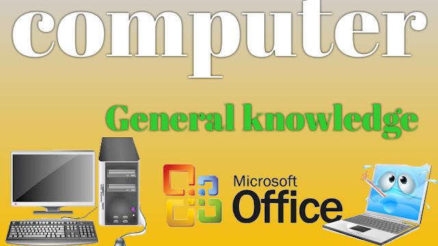 कंप्यूटर के महत्वपूर्ण क्वेश्चन PDF    Computer GK in Hindi Objective Questions PDF