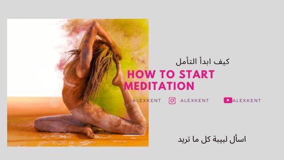 كيف ابدأ التأمل - How to start meditation