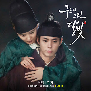 DOWNLOAD MP3 [Single] Lee Juck – Moonlight Drawn by Clouds OST Part.10