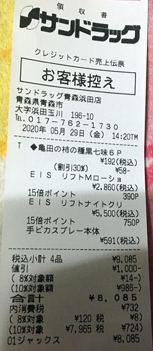 サンドラッグ 青森浜田店 2020/5/29 のレシート