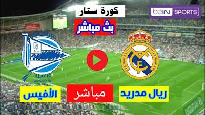 مشاهدة مباراة ريال مدريد وخيتافي بث مباشر اليوم في الدوري الاسباني