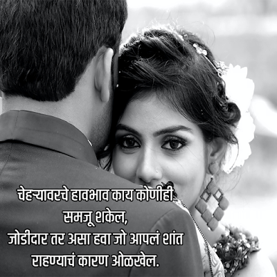 love good thoughts in Marathi