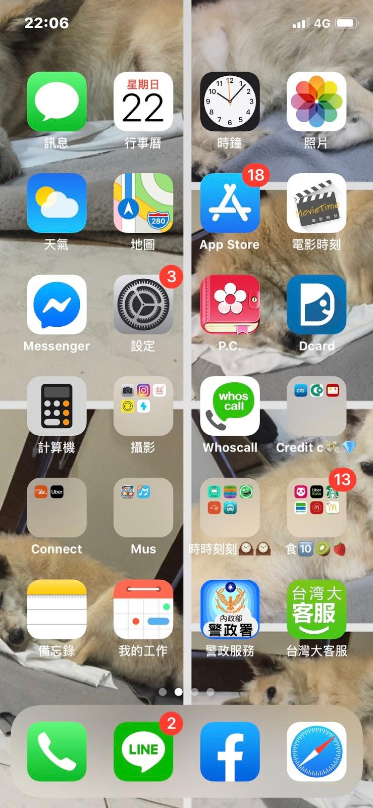【生活】iphone11/pro/max 電池 百分比