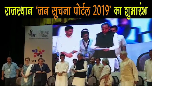 Rajasthan Jan Soochna Portal