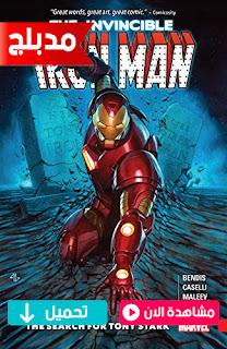 مشاهدة وتحميل فيلم ايرون مان The Invincible Iron Man 2007 مدبلج عربي