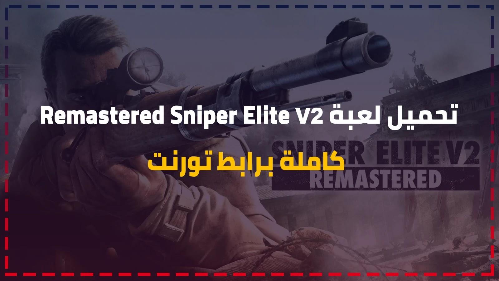 تحميل لعبة Sniper Elite V2 Remastered