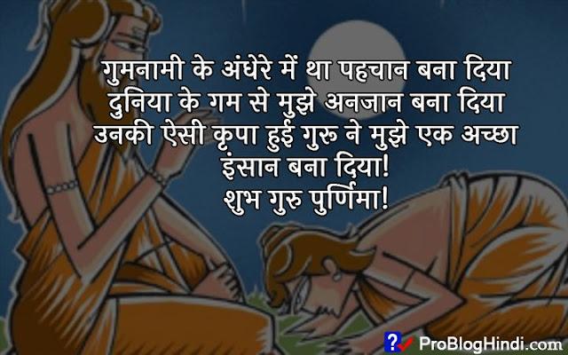 happy guru purnima status