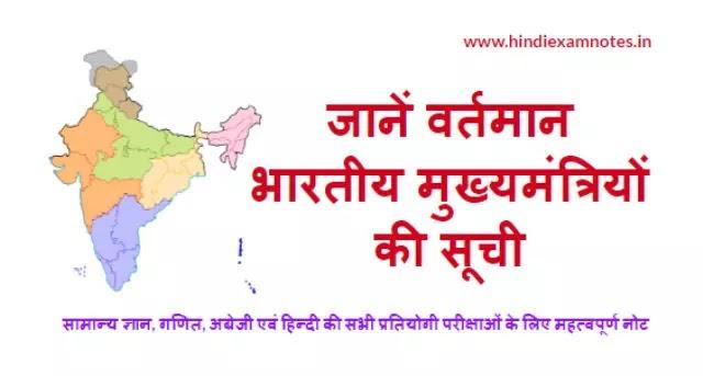 जानें वर्तमान भारतीय मुख्यमंत्रियों की सूची