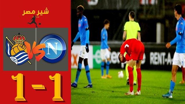 مباراة نابولي وريال سوسيداد -  القناة الناقلة وتشكيل المباراة فى دوري اوروبا اليوم