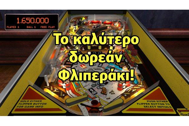 Pinball Arcade - Καταπληκτικό και δωρεάν ρεαλιστικό Φλίπερ