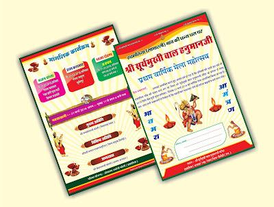 Pran Pratishtha patrika | प्राण प्रतिष्ठा प्रत्रिका फ्री में डाउनलोड करे