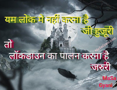 Lockdown Ka Palan Karna Hai Jaruri-quotes hindi