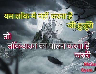 Lockdown Ka Palan Karna Hai Jaruri-quotes hindi