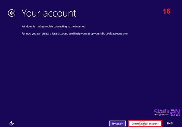 انشاء حساب محلي للويندوز