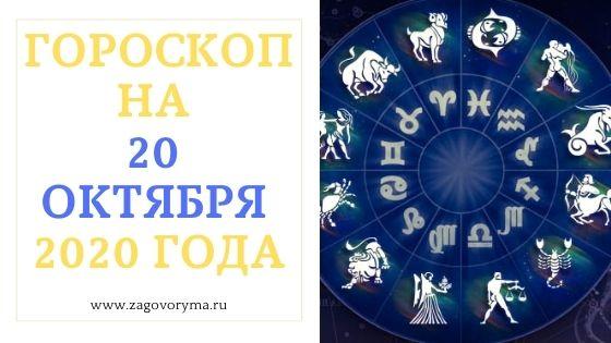 ГОРОСКОП НА 20 ОКТЯБРЯ 2020 ГОДА