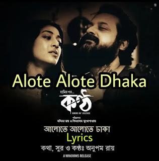 Anupam Roy Alote Alote Dhaka Lyrics ( আলোতে আলোতে ঢাকা)| Konttho