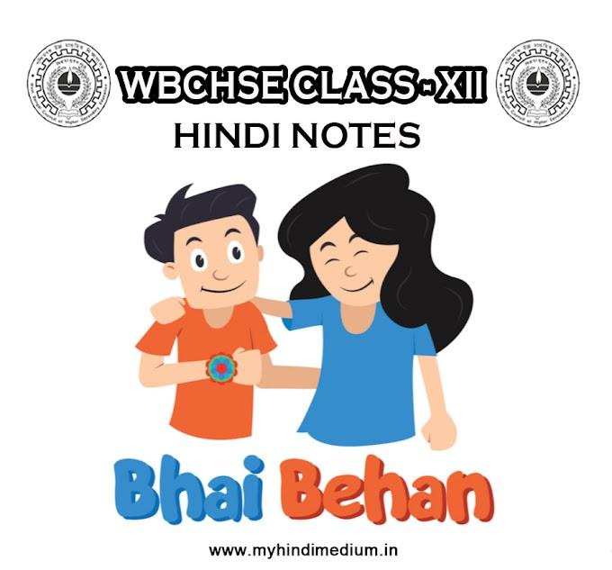 Download WBCHSE Class XII HINDI Notes | भाई – बहन : बंग महिला | PDF Download WB Board Class 12 Hindi Notes | BHAI- BAHAN |Class 12 HINDI Notes | PDF | WBCHSE