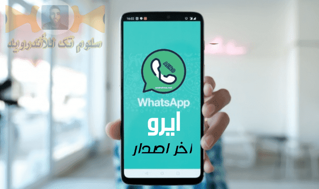 Download the new WhatsAAero app and enjoy the advantage against the ban