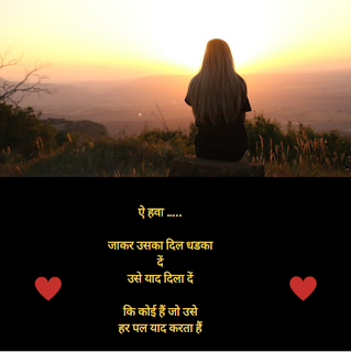 Hindi Heart Touching Quotes