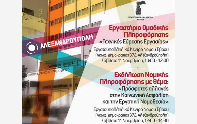 Εκδήλωση πληροφόρησης εργαζομένων και ανέργων στο Εργατικό Κέντρο Έβρου