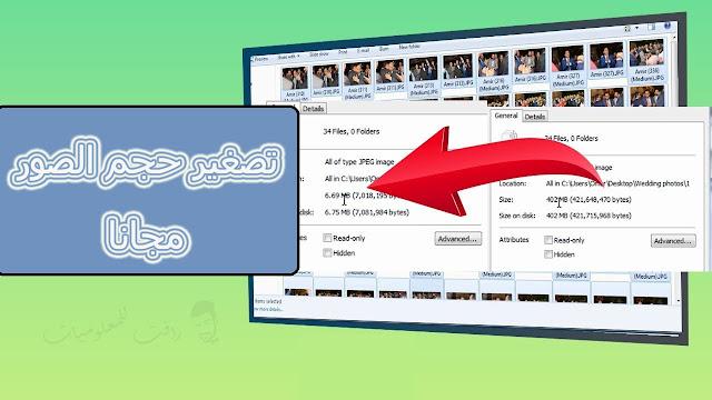 تصغير وتقليل حجم الصور بدون برامج او تطبيقات