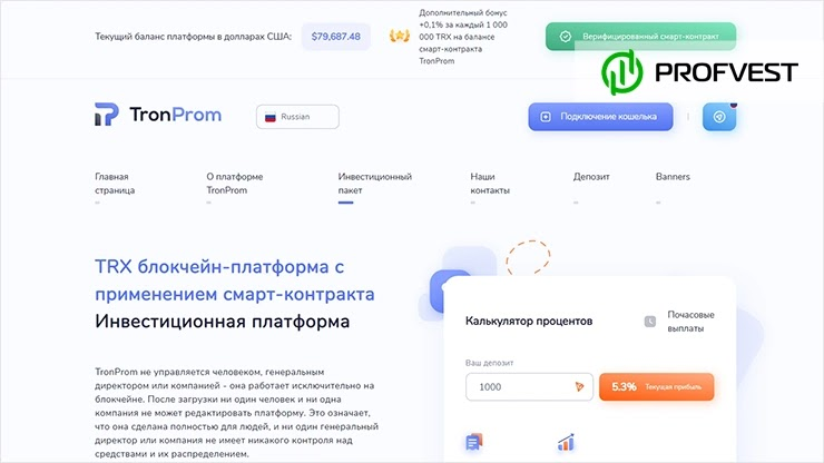 TronProm обзор и отзывы HYIP-проекта