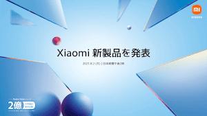 シャオミが8月2日に新製品を発表へ