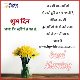 Find Hear Best Friendship Good Morning With Images For Status. Hp Video Status Provide You More Good Morning Messages For Visit Website.