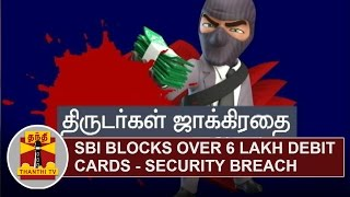 Security Breach : SBI blocks over 6 Lakh Debit Cards | Thanthi Tv