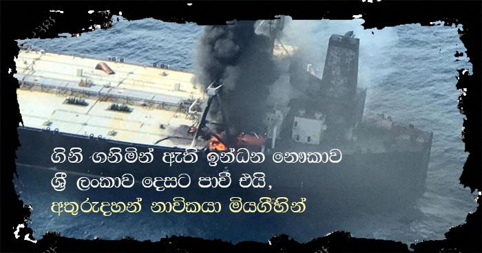 https://www.gossiplanka.com/2020/09/sailor-died-burning-ship.html