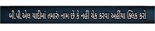 http://www.namasste.com/2019/08/update-new-bpl-list-of-gujarat-2019-new.html?m=1