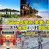 Batam岛景点·美食·住宿攻略,大马坐船2小时就到印尼海岛!
