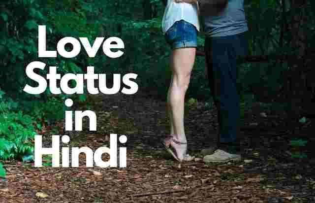 200+ Love Status in Hindi 2021