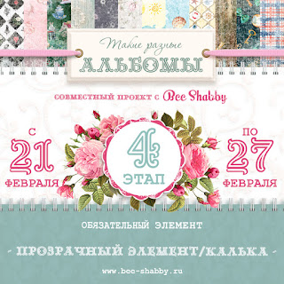 http://www.bee-shabby.ru/2018/02/blog-post_21.html