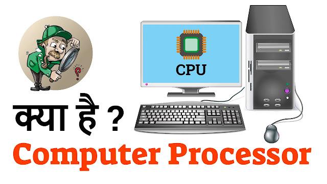 प्रोसेसर क्या है - What is Processor in Hindi