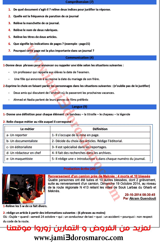فرض اللغة الفرنسية للثانية اعدادي الدورة الأولى