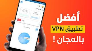 تحميل تطبيق goVpn أفضل و اسرع تطبيق Vpn
