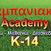 Ανακοίνωση για την Ακαδημία Κ-14 του Καμπανιακού.