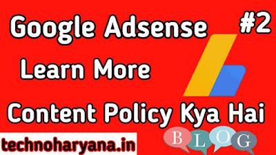 google adsense content policy kya hai puri jankari