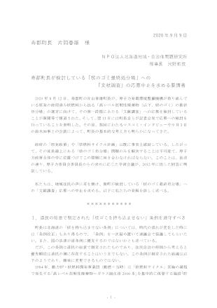 寿都町長が検討している「核のゴミ最終処分場」への「文献調査」の応募中止を求める要請書