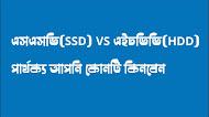এসএসডি(SSD) VS এইচডিডি(HDD) পার্থক্য আপনি কোনটি কিনবেন